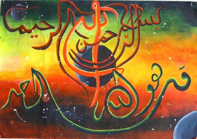 Allah Wallpaper Desktop 3d Kumpulan Kaligrafi Terbaik Didunia