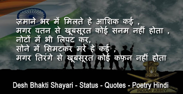 desh bhakti photos,desh bhakti shayari,desh bhakti status,desh bhakti quotes,desh bhakti poems,desh bhakti poetry,indian army shayari,hindi shayari and status