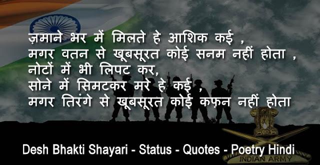 desh bhakti shayari status quotes poem poetry - 500+ Latest Desh Bhakti Whatsapp Status Hindi