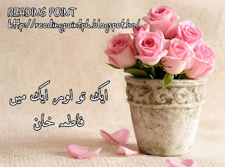 Ik tu aur aik main by Fatima Khan Online Reading