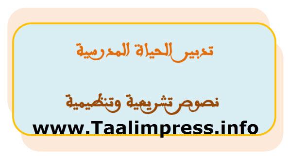 دليل الحياة المدرسية يونيو 2013 لقسم المنازعات القانونية والتشريعية pdf