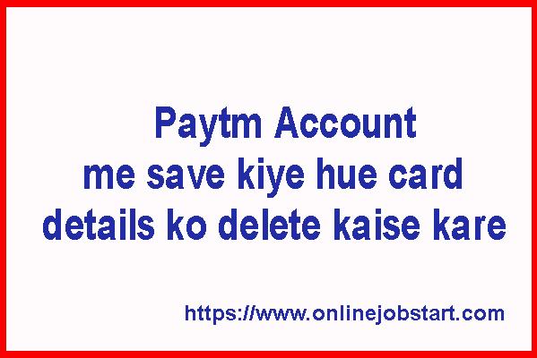 Paytm Account me save kiye hue card details ko delete kaise kare