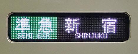小田急電鉄 準急 新宿行き4 8000形