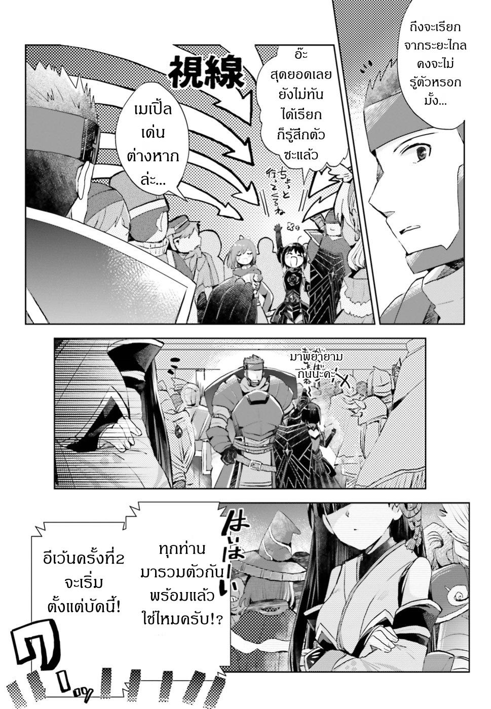 อ่านการ์ตูน Itai no wa Iya nanode Bogyo-Ryoku ni Kyokufuri Shitai to Omoimasu ตอนที่ 9 หน้าที่ 4