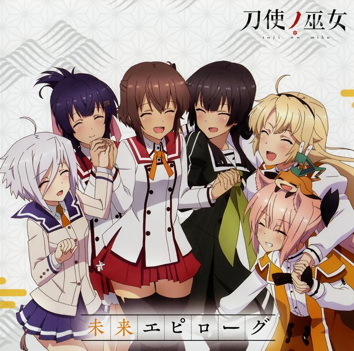 Mirai Epilogue by Kanami Etou [Nodeloid]