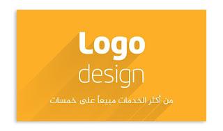 خدمة تصميم شعارات معاصره - Logo Design