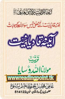 Urdu book Aina e qadianiat PDF written by molana Allah wasaya