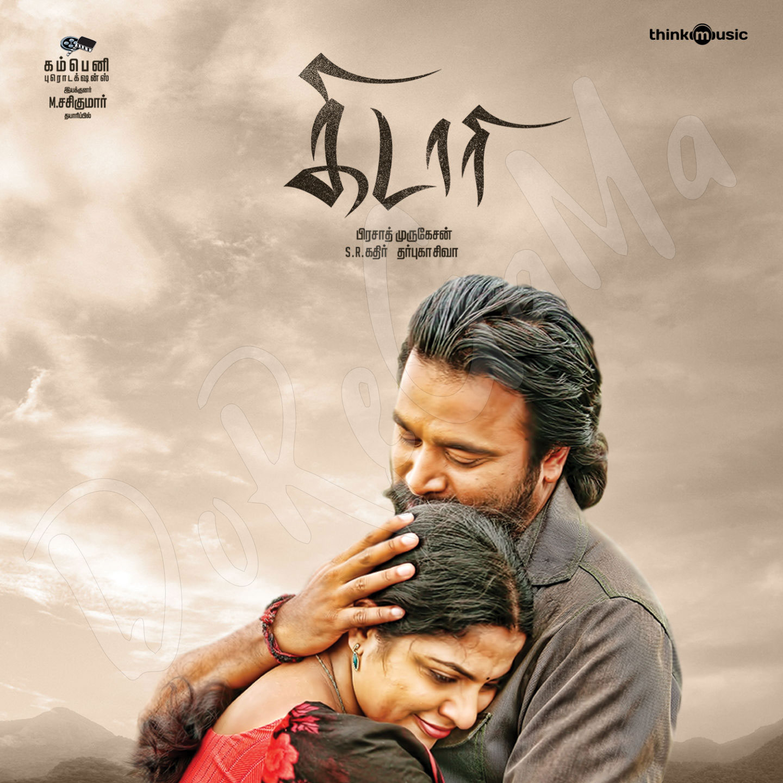 Kidaari 2016 Tamil CD Front Cover Poster wallpaper