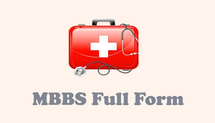 MBBS Full Form in Hindi – एम.बी.बी.एस क्या होता है?