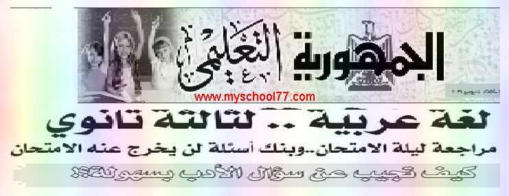 مراجعة الجمهورية لغة عربية للثانوية العامة 2019 - كيف تجيب عن سؤال الأدب بسهولة ؟