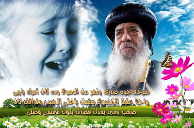 Món àrab islam islamic Pròxim Orient golf Pèrsic Caire Egipte coptes cristianisme