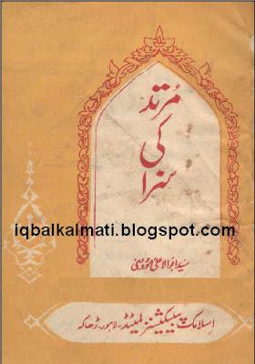 Murtad Ki Saza Islami Qanoon Mein by Abul Ala Maududi