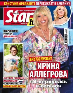 Читать онлайн журнал Starhit (№38 сентябрь 2018) или скачать журнал бесплатно