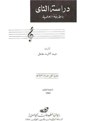 تحميل كتاب دراسة الناى بالطريقة العلمية للاستاذ عبد الحميد مشعل pdf 111 صفحة
