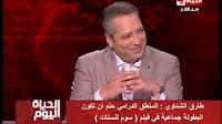 برنامج الحياة اليوم مع تامر أمين حلقة الجمعة 16-12-2016