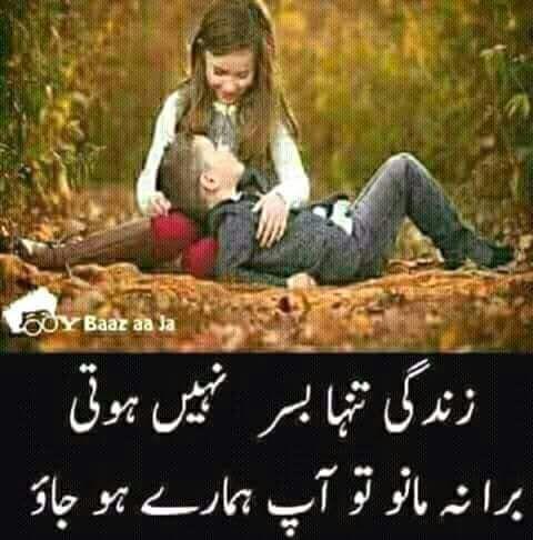 Zindagi Tanha Basar Nahi Hoti   Urdu Romantic Poetry   Urdu Romantic Shayari Images   Romantic 2 Lines Shayari - Urdu Poetry World