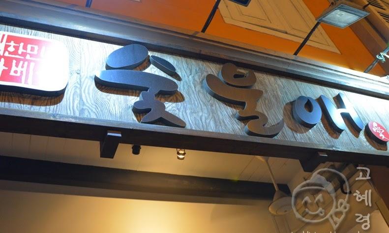 Supulae 숯불애 Korean Restaurant