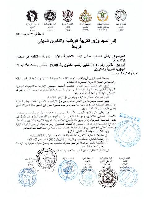 النقابات التعليمية الست تقاطع الانتخابات وتراسل وزير التربية