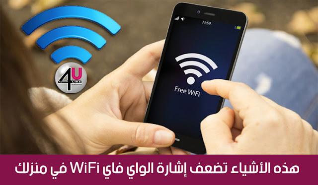 """هذه الأشياء تضعف إشارة الواي فاي """" WiFi """" داخل منزلك، وأنت لا تشعر"""