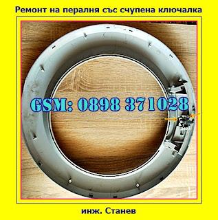ключалка, ремонт на перални, ремонт на пералня, ремонт на перални в Борово,ремонти, перални,   счупена ключалка, люк,