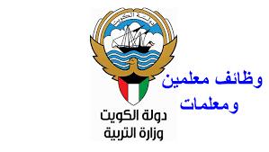 وظائف وزارة التربية بالكويت وحاجتها الى مدرسين ومدرسات والتقديم حتى 30 / 11 / 2018