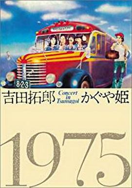 [TV-SHOW] 吉田拓郎・かぐや姫 – コンサート イン つま恋 1975 (2005/08/02) (DVDISO)