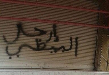 """كتابات تطالب برحيل """"البيضي"""" تستنفر السلطات ببرشـيد"""