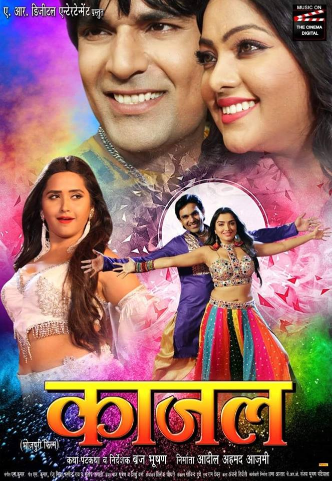 Bhojpuri movie kajal 2019 wiki, full star-cast, Release date, Actor, actress, Song name, photo, poster, trailer, wallpaper