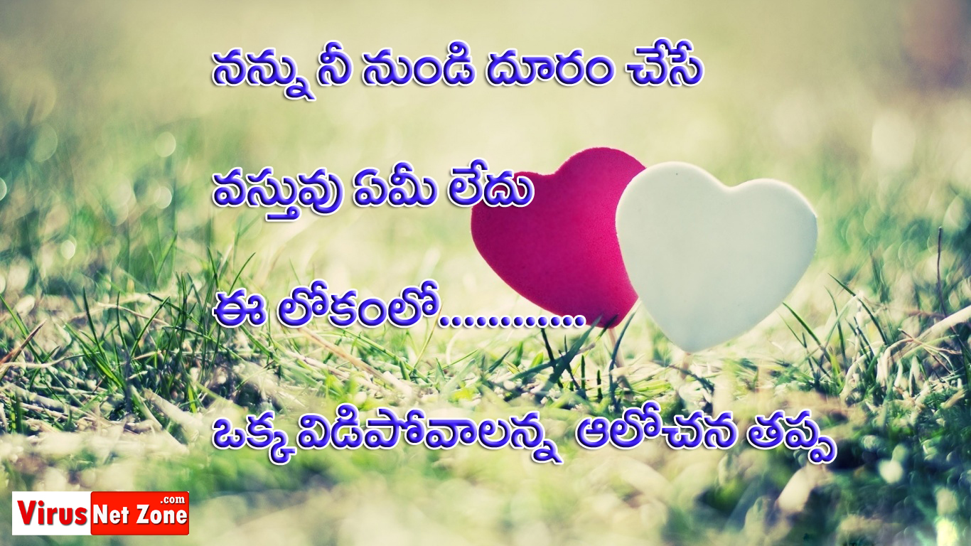 Telugu Love Quotes Amusing Telugu Heart Touching Love Quotes Images In Telugu  Virus Net Zone
