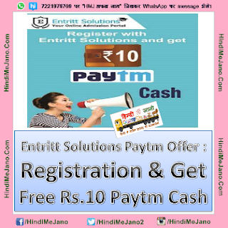 Tags- Entritt Solutions Paytm Offer, register & get Rs10 free paytm cash, get rs2 paytm cash on registration, paytm offer, free paytm cash, freebie, freekaamaal, maalfreekaa, promo code, paytm wallet, make cash, free cash, best coupons, cashback on paytm, free coupon code, #PaytmKaro,