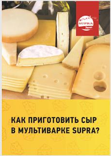 Сыр в мультиварке. Рецепты
