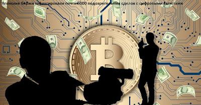 Японские биржи зафиксировали почти 6000 подозрительных сделок с цифровыми валютами