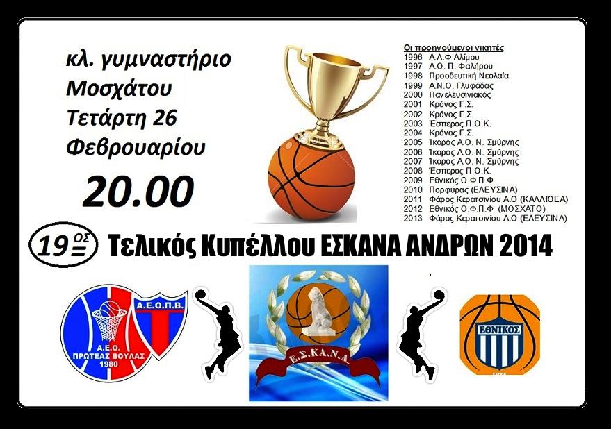 ΤΕΛΙΚΟΣ Κυπέλλου ΑΝΔΡΩΝ 2014 (26.02.14, 20.00 κλ. Μοσχάτου)