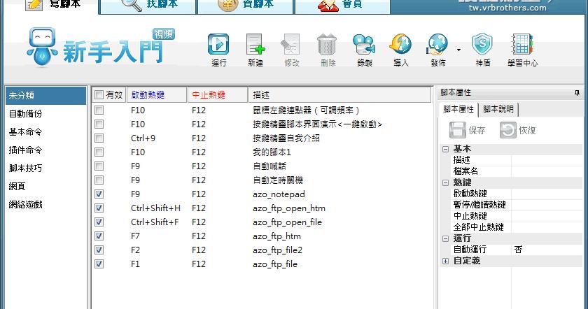 按鍵精靈 9.51.11790 免安裝繁體中文版 (2014.02.15453 安裝版) - 鍵盤滑鼠自動化模擬軟體 - 阿榮福利味 - 免費軟體下載