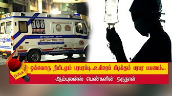 Have you ever wondered one day life of women ambulance drivers check this out