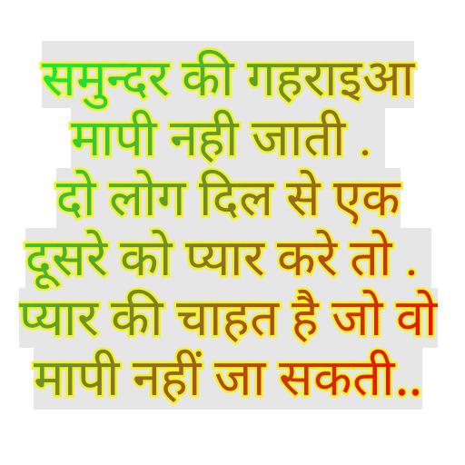 Hindi Yaari status Sad Pic