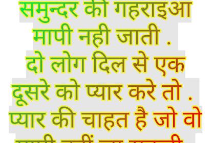 100 Hindi Yaari Status in Hindi For Whatsapp And Fb