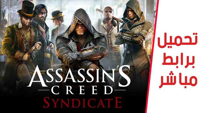 تحميل لعبة assassins creed syndicate , لعبة assassins creed syndicate ، تنزيل لعبة اسنسز كريد