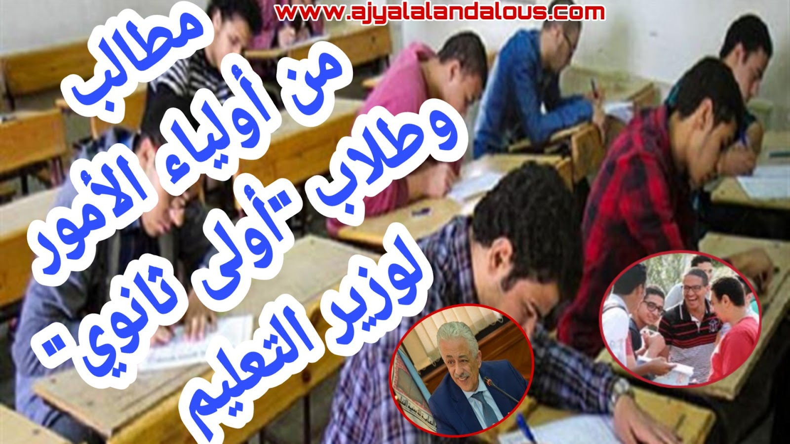 عاجل مطالب أولياء الأمور وطلاب أولى ثانوي من وزير التعليم بعد انتهاء الامتحانات