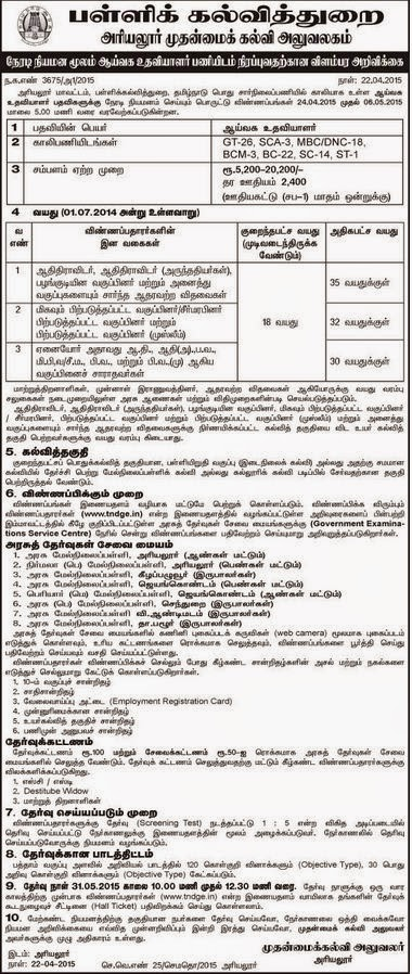 Ariyalur District CEO Govt School Lab Assistant Recruitments (www.tngovernmentjobs.in)