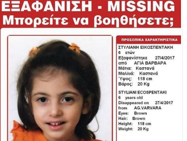 Νεκρή η 6χρονη σε κάδο απορριμάτων μέσα σε πλαστική σακούλα...