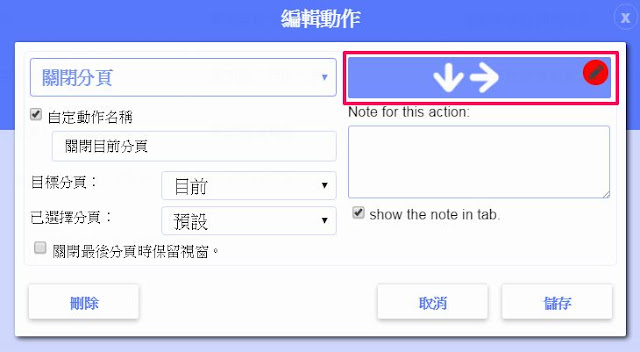 smartup-mouse-gesture-2-Chrome 最好用的滾輪換頁及滑鼠手勢套件 SmartUp