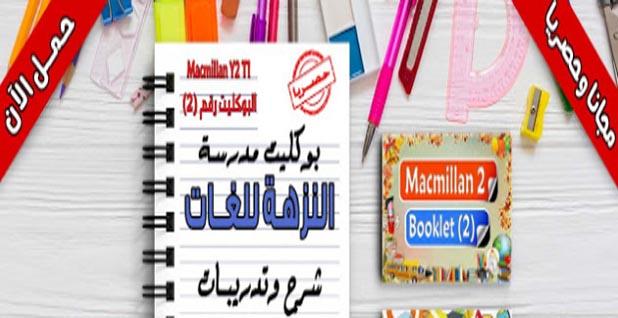 تحميل بوكليت مدرسة النزهة للغات في منهج Macmillan للصف الثاني الابتدائي الترم الأول 2019