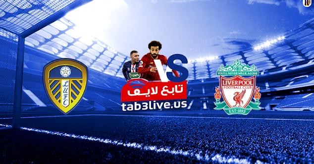 مشاهدة مباراة ليفربول وليدز يونايتد بث مباشر اليوم 2020/09/12 الدوري الانجليزي