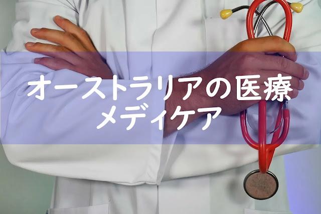 メディケア 医療 国民皆保険 オーストラリア