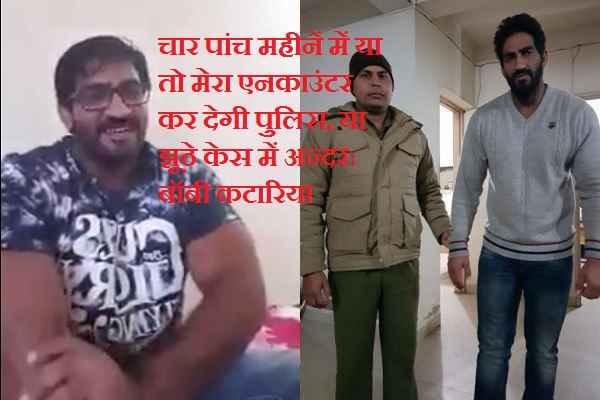 bobby-kataria-predicted-gurugram-police-will-encounter-him-or-jail