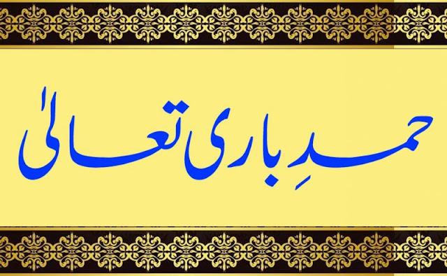 Tere Farman Se Nikharta Hon - Padh Ke Qur'an Main Sawarta Hun