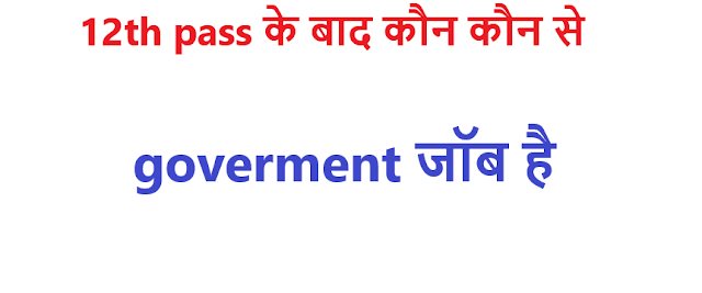 12th pass goverment job