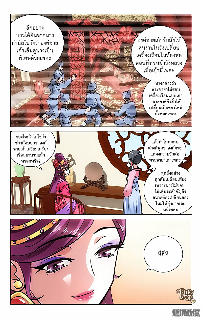 อ่านการ์ตูน Prince Don't Do This 33 ภาพที่ 7