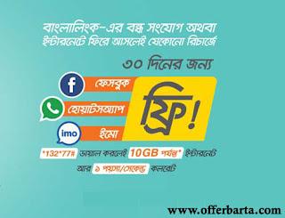 Banglalink 10GB 19TK Bondho Sim New Offer 2017 - posted by www.offerbarta.com